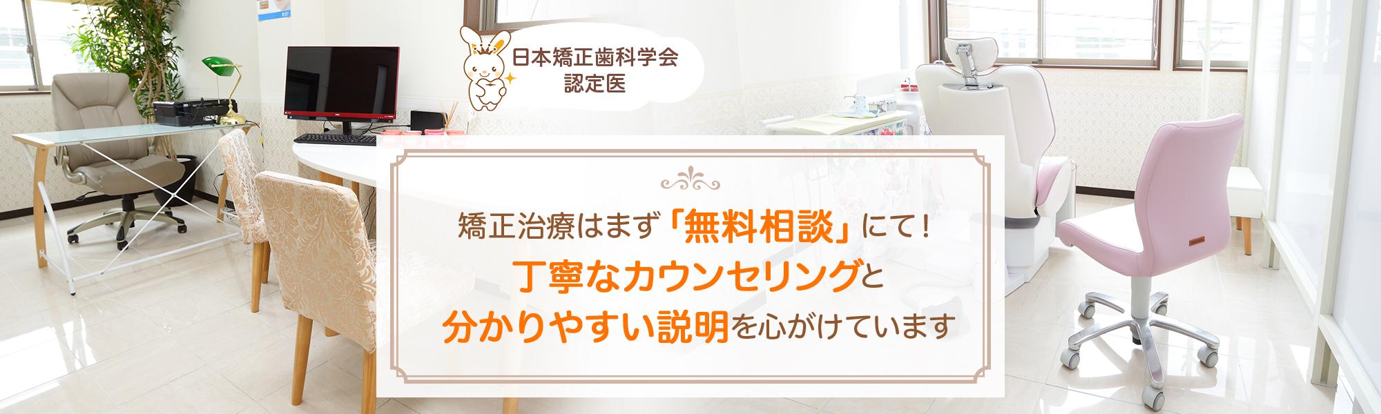 日本矯正歯科学会認定医 矯正治療はまず「無料相談」にて!丁寧なカウンセリングと分かりやすい説明を心がけています