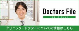 Doctor File クリニック・ドクターについての情報はこちら