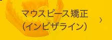 マウスピース矯正(インビザライン)